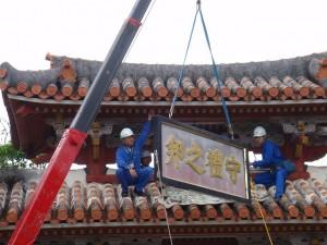 首里城守礼門の台風対策の様子