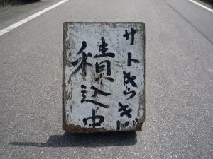 沖縄の珍風景〜サトウキビ積込中〜看板