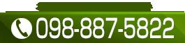 平成造園のお問い合わせ電話番号は098-887-5822
