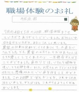 D君からのお礼の手紙